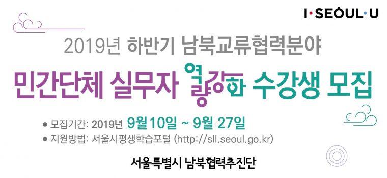 2019년 하반기 <남북교류협력분야 민간단체 실무자 역량강화> 수강생 모집