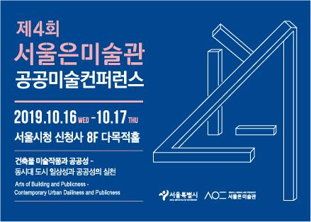 제4회 서울은 미술관 공공미술컨퍼런스