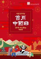 서울중국의날 포스터3종(확인용)_Image (1)