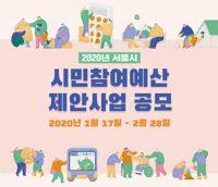 서울시 시민참여예산 제안사업 공모