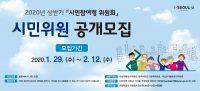 시민위원 공개모집(홈페이지)최종