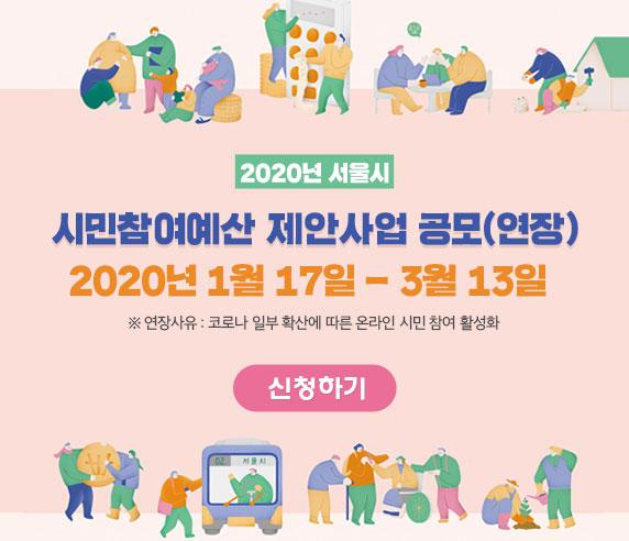 시민참여예산 제안사업 공모 기.간.연.장...!!