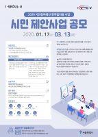 2020년 시민참여예산 광역협치형사업 웹포스터