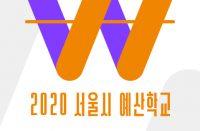 서울시예산학교 Web3 230-150