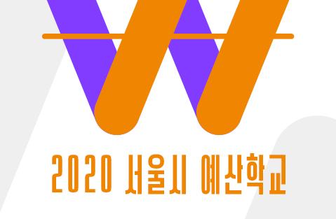 2020년 서울시 예산학교 교육생을 모집합니다.