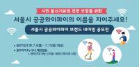 서울시 공공와이파이의 이름을 지어주세요!