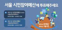 서울 시민참여예산에 투표해주세요