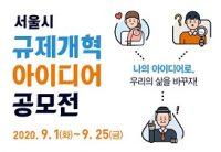 서울시 규제개혁 아이디어 공모전 홍보 웹배너(273x188)