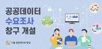 공공데이터 수요조사 창구개설 서울시 열린테이터광장