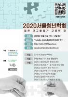 2020 서울청년학회 포스터