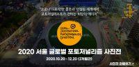 코로나19, 글로벌 포토저널리즘 사진전(2020 서울, 다시 품은 희망)