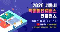 [2020 서울시 빅데이터캠퍼스 컨퍼런스]빅캠 홈페