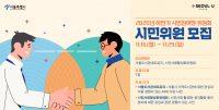 2020년 하반기 시민참여형 위원회 시민위원 모집 배너