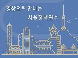 영상으로 만나는 '서울혁신로드' & '찾아가는 혁신로드'