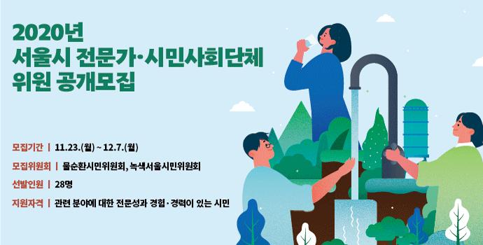2020년 서울시 전문가·시민사회단체 위원 공개모집