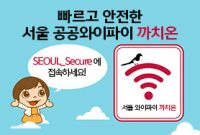 새로워진 공공와이파이 까치온 SEOUL_Secure에 접속하세요~