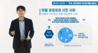 협치와 시민 (2) 한국 시민운동의 역사와 마을 공공성