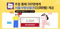 '민주주의 서울' 시민 만족도 조사 참여 이벤트