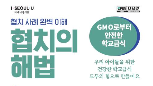[협치사례 완벽이해] 협치의 해법 (1) GMO로부터 안전한 학교급식편