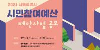배너(서울시홈페이지)