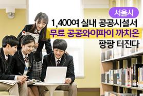서울시, 1,400여 실내 공공시설서 무료 공공와이파이 까치온 팡팡 터진다