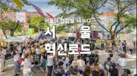 서울혁신로드 홍보영상 섬네일