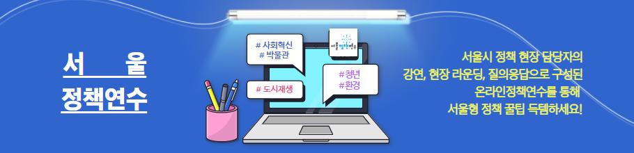 서울정책연수 홈페이지 배너 (2)