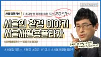 썸네일_서울정책연수_서울새활용플라자_C_20210528