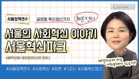 썸네일_서울정책연수_서울혁신파크_C_20210528
