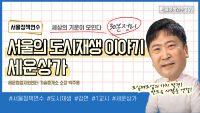 썸네일_서울정책연수_세운상가_C_20210531