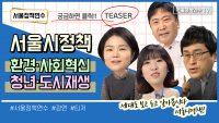 썸네일_서울정책연수_티저_C_20210526