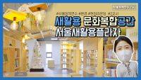 썸네일_서울정책연수_서울새활용플라자 라운딩