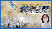 썸네일_서울정책연수_서울시박물관 라운딩