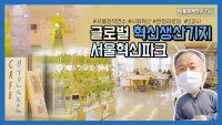 썸네일_서울정책연수_서울혁신파크 라운딩