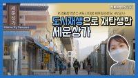 썸네일_서울정책연수_세운상가 라운딩