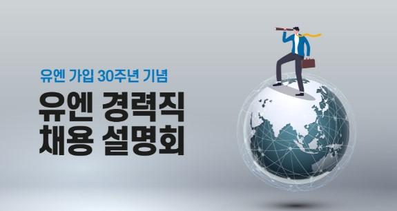 유엔 경력직 채용 설명회 개최 안내