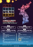 평화통일 보드게임 메이커톤 홍보포스터