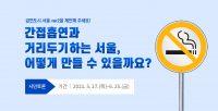 간접흡연과 거리두기하는 서울 어떻게 만들 수 있을까요? 2021년 5월 27일부터 6월 25일까지