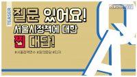 썸네일_서울정책연수_티저_QA_20210531