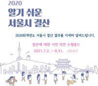 시민참여결산popup3
