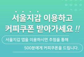 '서울지갑' 앱 시범서비스 이용하고 커피쿠폰 받으세요.