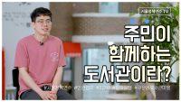 섬네일_구산동도서관(Q&A)