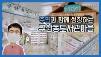 섬네일_구산동도서관마을(라운딩)
