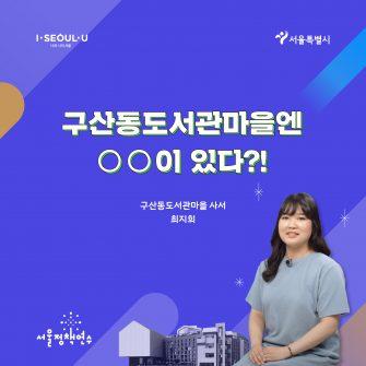 [카드뉴스] 구산동도서관마을엔 OO이 있다?!
