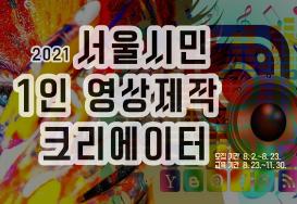 서울 시민 1인 영상제작 크리에이터 모집