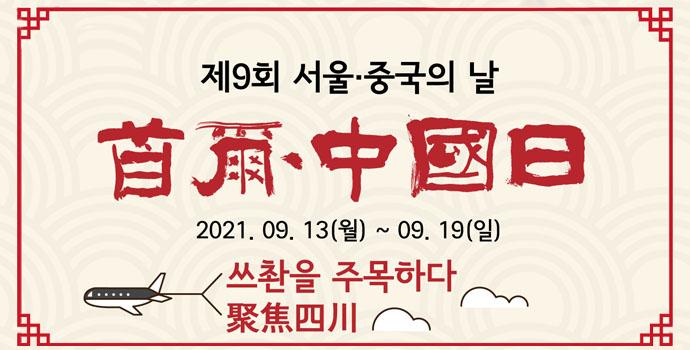 제9회 서울·중국의 날 온라인 개최