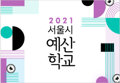 2021년 서울시 온라인 예산학교 수강생 모집
