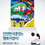 2013안전한국훈련_포스터최종수정