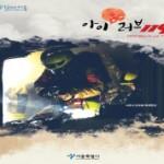 서울소방안전소식지 『아이러브 119』