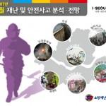 2017년-1월-재난-및-안전사고-서울시-배너0
